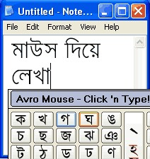Avro Keyboard Download ( Latest) for Windows 10 8 7