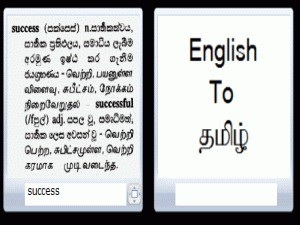 English2Tamil Dictonary